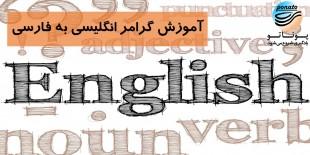 آموزش گرامر زبان انگلیسی به زبان فارسی - دانشگاه پوناتو