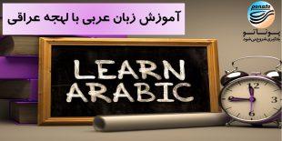 آموزش زبان عربی با لهجه عراقی - دانشگاه پوناتو