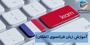 آموزش زبان فرانسوی توسط اشکان - دانشگاه پوناتو