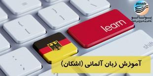آموزش زبان آلمانی توسط اشکان - دانشگاه پوناتو
