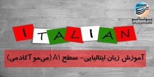آموزش زبان ایتالیایی توسط میمو آکادمی - دانشگاه پوناتو