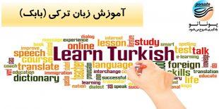 آموزش زبان ترکی توسط بابک - دانشگاه پوناتو