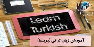 آموزش زبان ترکی توسط پریسا - دانشگاه پوناتو