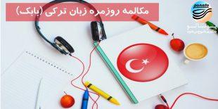 آموزش اصطلاحات روزمره زبان ترکی توسط بابک - دانشگاه پوناتو